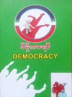 Democracy Book